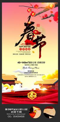唯美中国风狗年春节海报