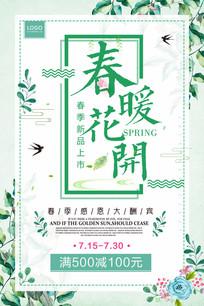 小清新春暖花开春季促销海报
