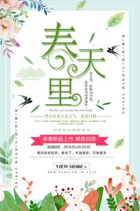 小清新春天里春季海报设计
