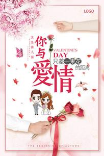 小清新情人节海报