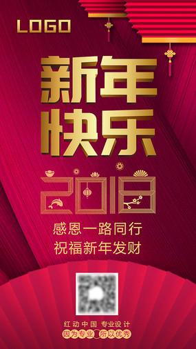 新年手机海报设计