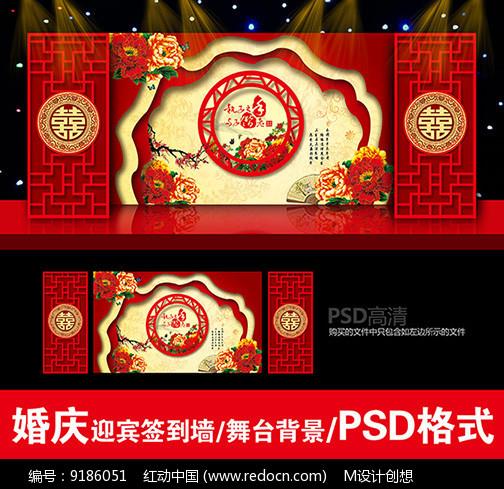 新中式婚礼舞台背景板图片