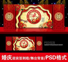 新中式婚礼舞台背景板 PSD