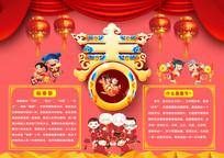 喜庆春节小报模板设计