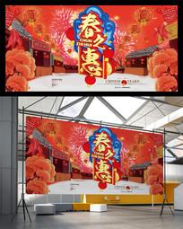 喜庆春之惠春节海报