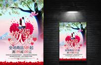 约惠情人节宣传促销海报