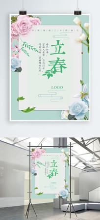 中国传统节气立春海报