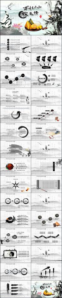 中国风端午节PPT模板