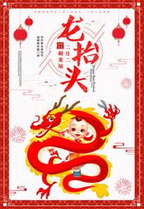 中国风二月二龙抬头节日海报