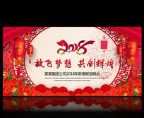 中国红2018狗年年会背景