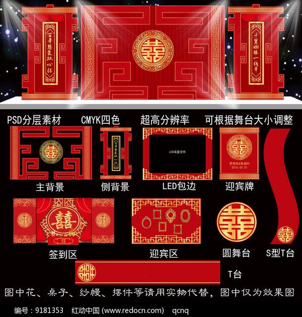 中式喜庆主题婚礼喷绘背景设计图片