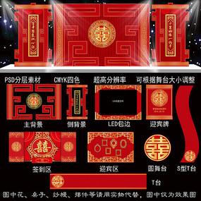 中式喜庆主题婚礼喷绘背景设计