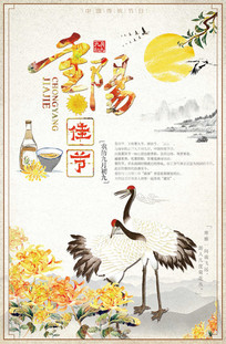 重阳佳节中国风海报