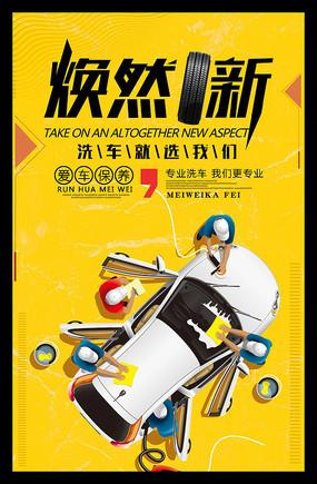 卡通专业洗车宣传海报设计