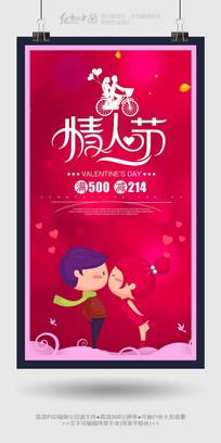 最新大气情人节促销海报