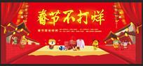 20180春节不打烊宣传广告