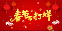 2018春节年货海报