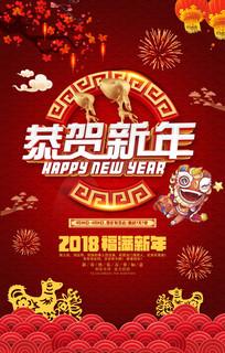 2018恭贺新年海报设计