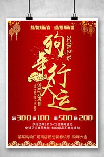 2018狗年春节促销海报设计