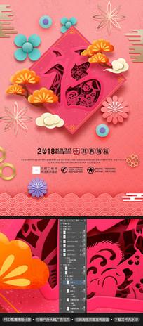 2018狗年春节福字新年海报