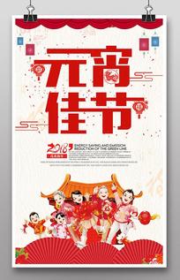 2018狗年春节正月元宵海报