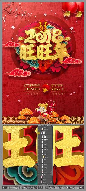 2018旺旺年狗年新年海报