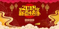 2018新春快乐海报设计