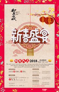 2018新春盛典海报设计