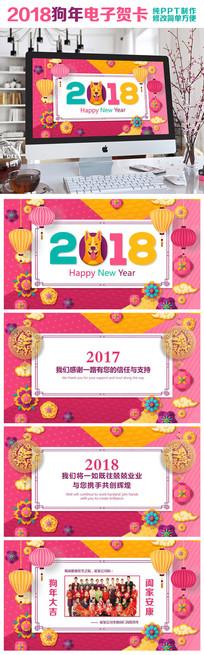 2018新年电子贺卡PPT