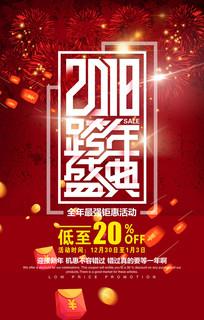 2018新年优惠海报设计