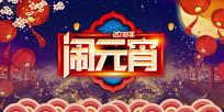 2018元宵节活动海报设计