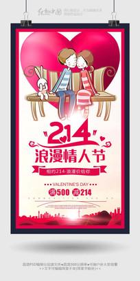214情人节促销海报素材
