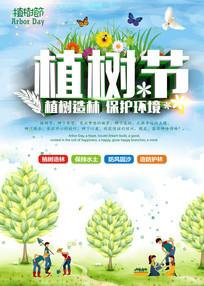 312植树节公益海报设计