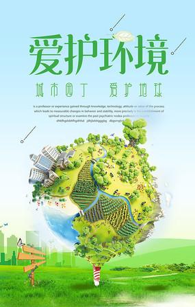 电脑上wap网:环保海报 保护生态环境横版广告_红动网图片