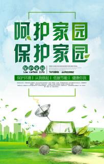 保护环境海报