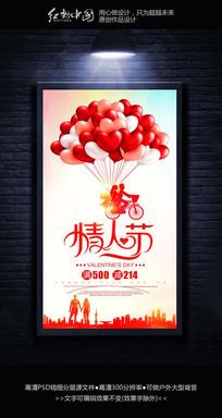 炫彩精品情人节活动海报