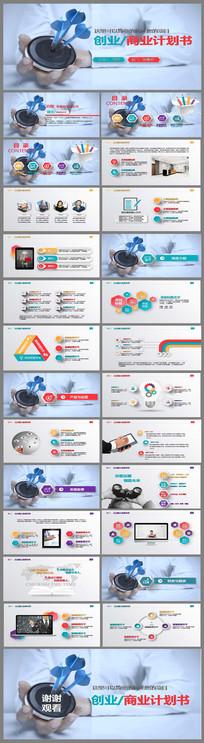 创业商业计划书策划方案PPT
