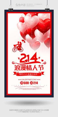 创意大气情人节促销海报