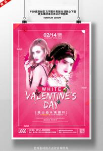 创意酒吧情人节海报设计