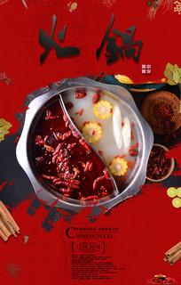 川味火锅海报设计
