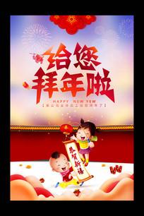 春节拜年节日海报