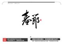 春节毛笔书法字