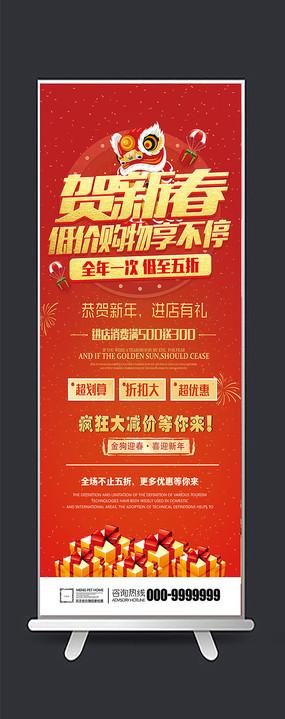 春节新年活动促销易拉宝