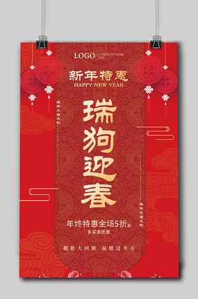 大红色新年焕新季促销活动海报