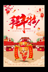 大年初一春节拜年海报