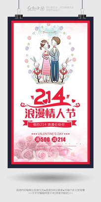 大气精品情人节节日海报
