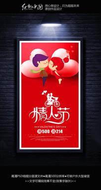 大气情人节活动促销海报