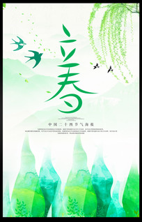 二十四节气立春海报设计