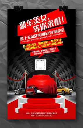 高端大气车展汽车展览会海报