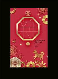 个性新年海报设计